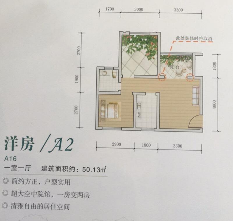 九坝生态度假区户型A2