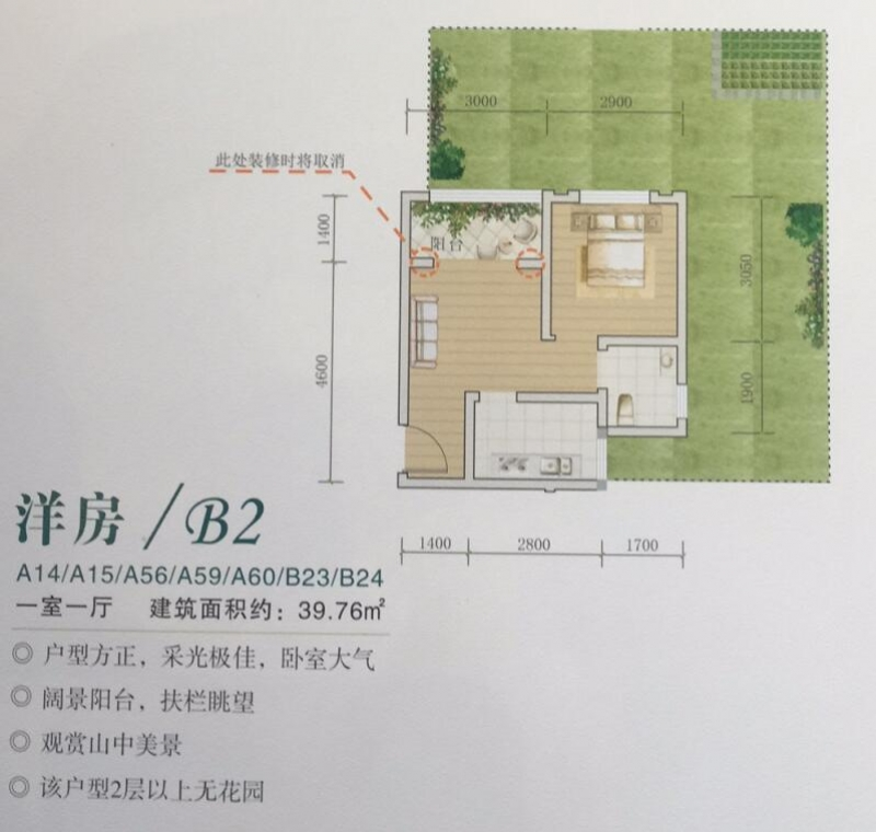 九坝生态度假区户型B2