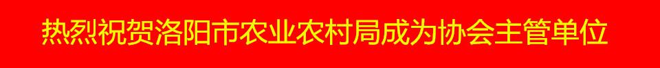 洛阳市农业农村局关于担任协会主管单位的函