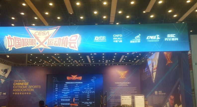 热烈庆祝中国极限运动协会中国飞盘委员会在京成立!
