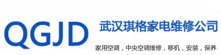 武汉琪格家电服务公司