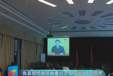 视频|我县组织收听收看纪念五四运动100周年大会实况直播