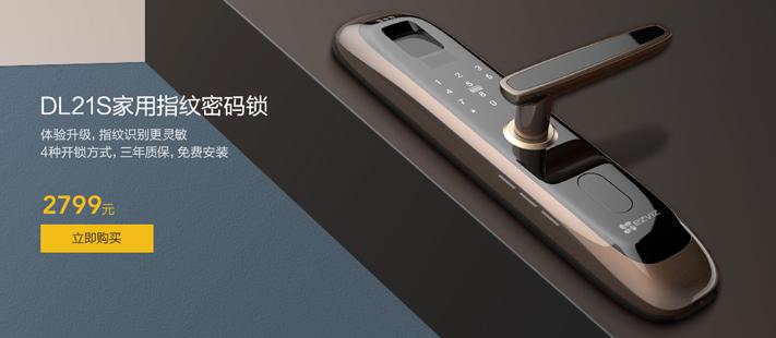 海康威视萤石DL21S 指纹锁智能门锁密码锁家用互联网防盗门电子锁