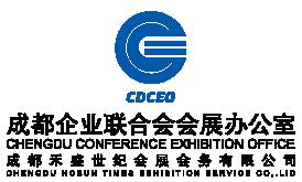成都企联联合会会展办:中国(成都)MICE政企服务机构