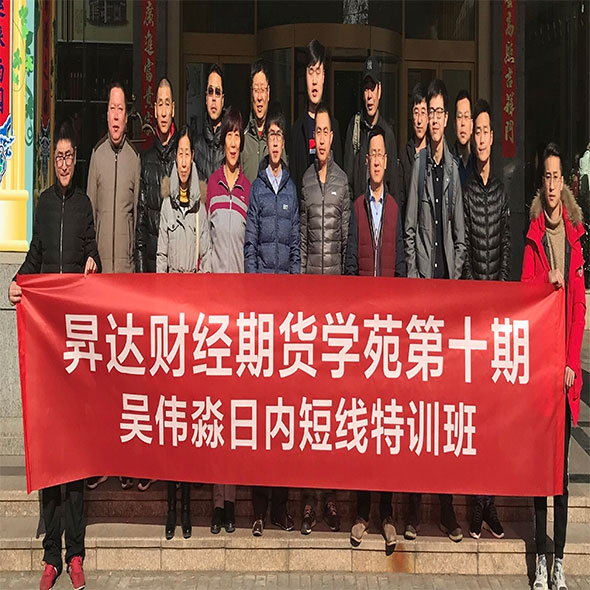 昇达财经教育第十五期吴伟淼日线交易课程