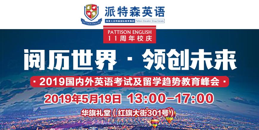 2019国内外英语考试及留学趋势教育峰会