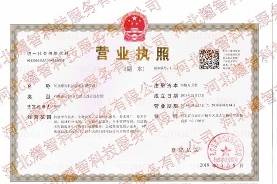 河北耀智科技服务有限公司