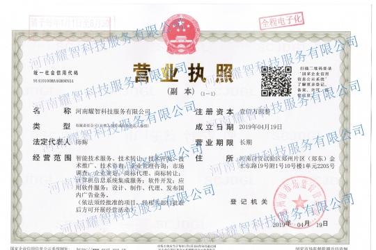 河南耀智科技服务有限公司
