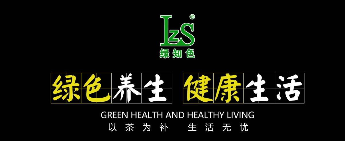 綠色養生 健康生活