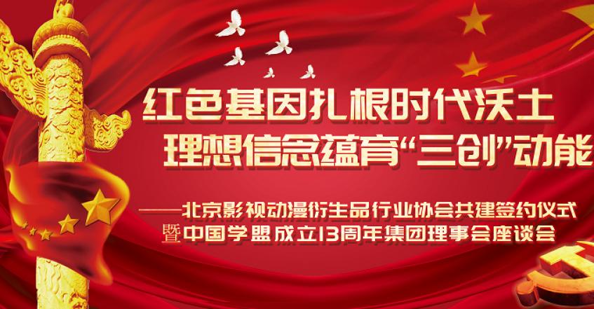 五四百年 学盟党支部4周年 中国学盟13周年