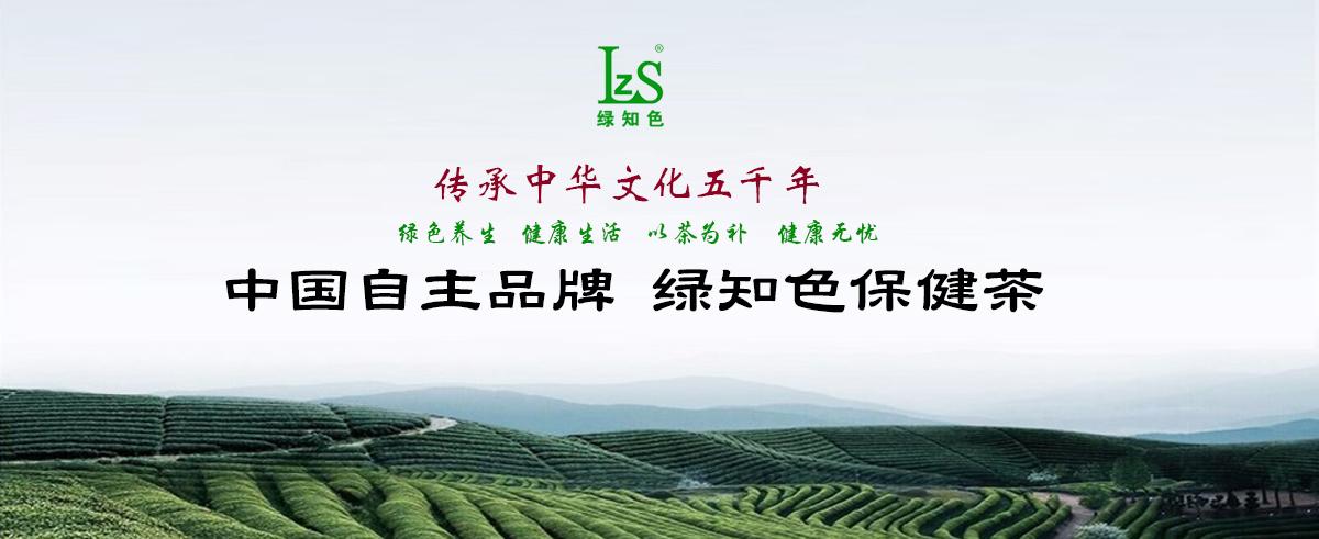 綠知色養生茶