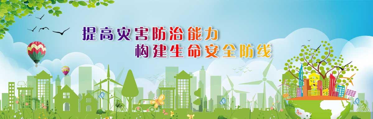 中国灾害防御协会招募会员