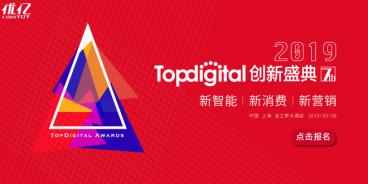2019TopDigital创新盛典