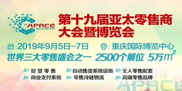 第十九届亚太零售商大会暨博览会