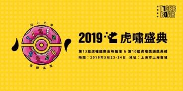 2019虎啸盛典
