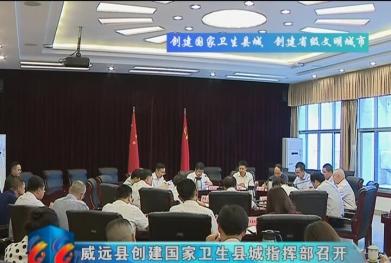 视频|威远县创建国家卫生县城指挥部召开第三次全体会议