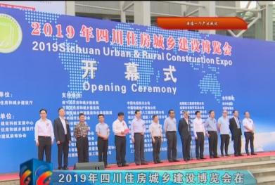 视频|2019年四川住房城乡建设博览会在成都开幕