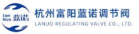 杭州富陽藍諾氣動調節閥廠家