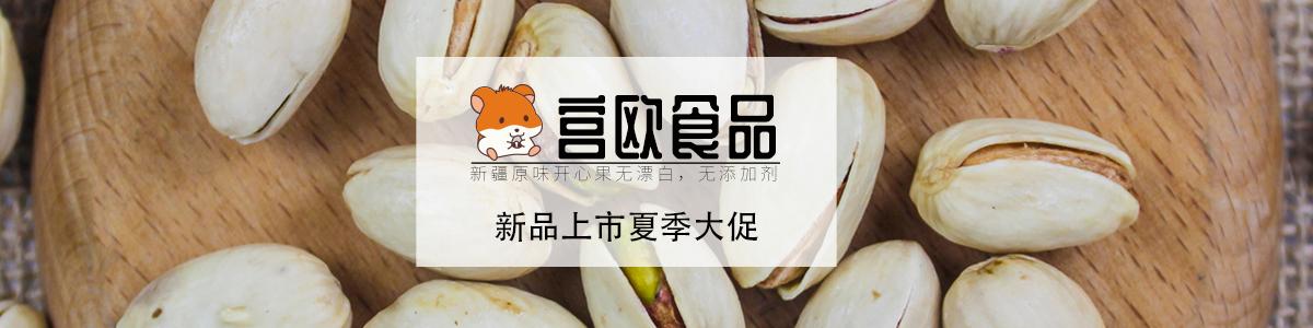 宫欧原味开心果灌装160g包邮