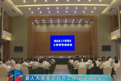 视频|县人大常委会召开工作评议动员会
