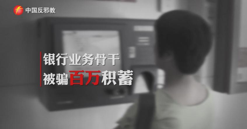 微视频:银行业务骨干被骗百万积蓄