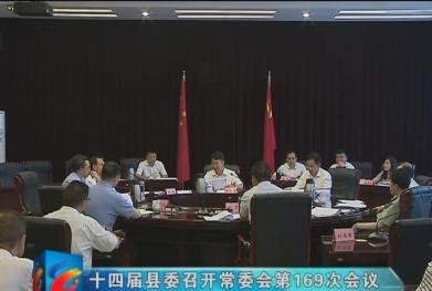 视频|十四届县委召开常委会第169次会议