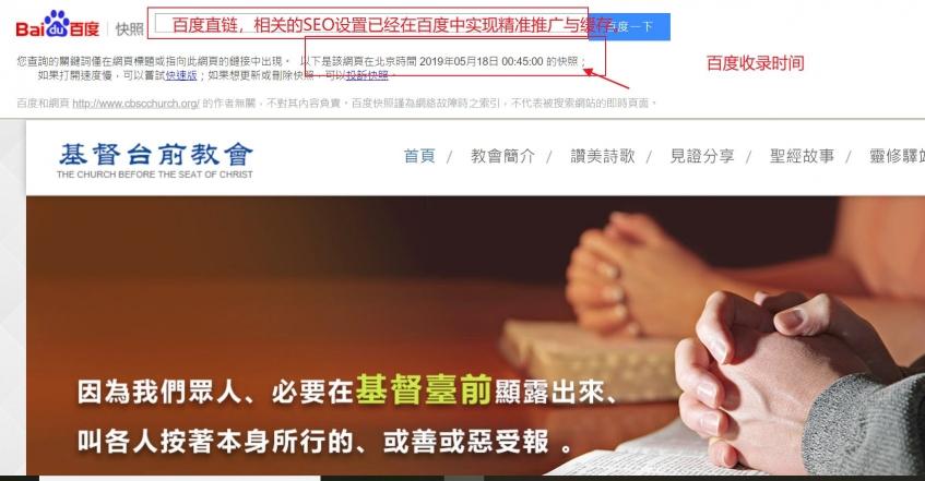 """警惕""""全能神""""邪教冒用基督教名义的假网站迷惑社会,以正视听!"""