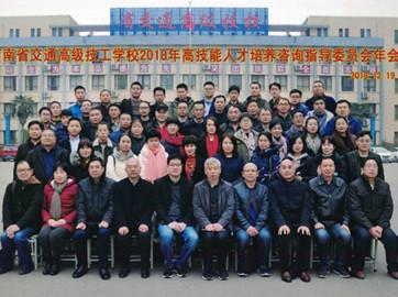 河南省交通高级技工学校成功举办高技能人才培养咨询指导委员会年会