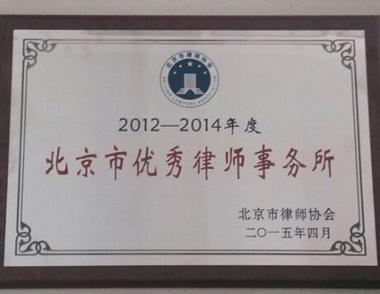 北京凯诺律师事务所成为北京优秀律所五十强