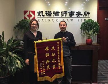 和雪莲律师:维权中展巾帼英姿,获赠锦旗成典范