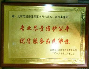 """张海东、时祯奎律师获当事人""""专业尽责维护公平,优质"""