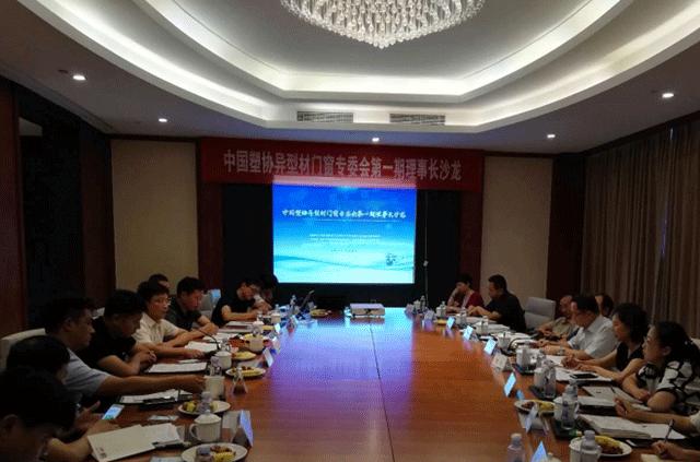 中国塑协异型材门窗专委会第一期理事长沙龙