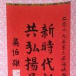 吴伯雄为第十一届海峡百姓论坛暨 第六届海峡两岸吴文化分论坛题赠墨宝