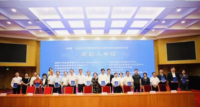 2019年认证认可智库对话活动在京举行