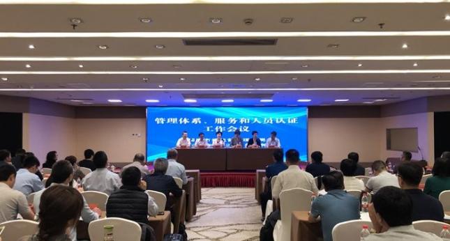 2019年管理体系、服务和人员认证工作会议在京召开
