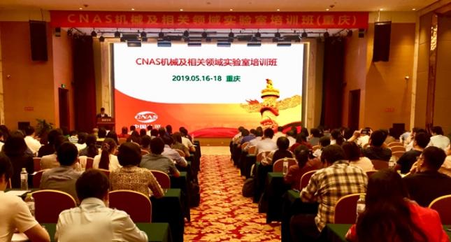 CNAS机械及相关领域实验室培训班在渝举办