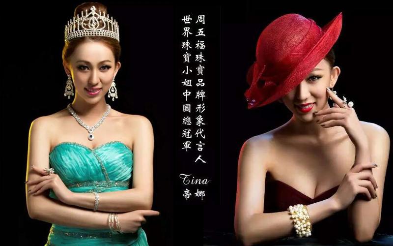 香港名模帝娜