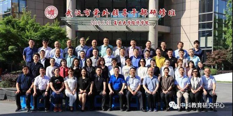 【qy8千亿国际培训】2019年武汉市党外领导干部研修班圆满落幕!
