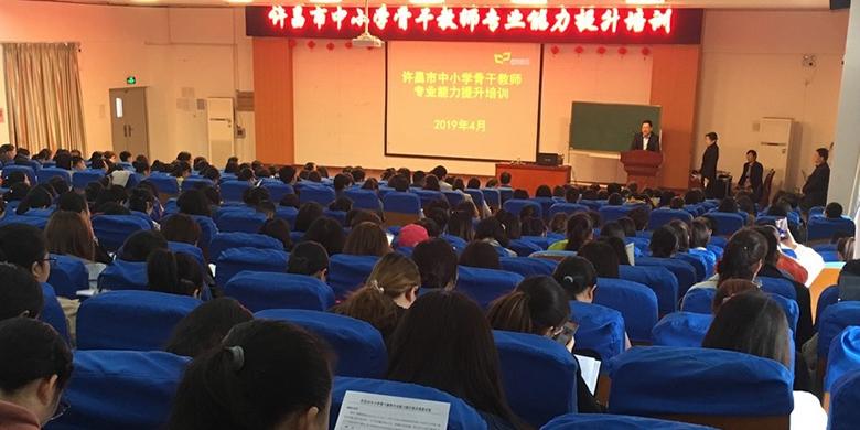 【教育培训】2019年许昌市中小学骨干教师专业能力提升培训班圆满结束!