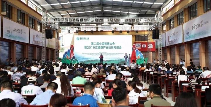 中国茶旅大会永久落户湖北五峰