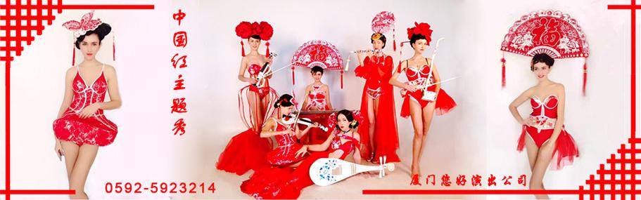 中国红主题秀