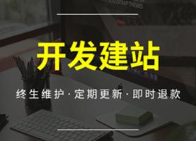 企业模版建站 / 公司网站建设