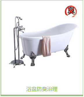 浴盆防臭治理