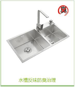 水槽反味防臭治理