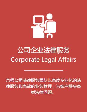 公司企业法律服务