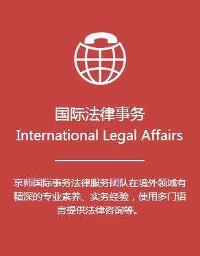国际法律服务