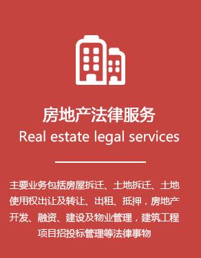 房地产法律服务