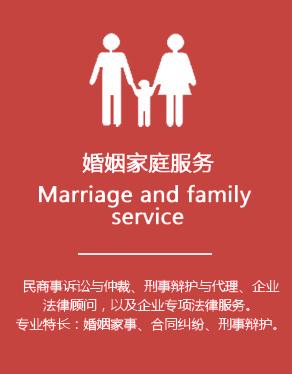 婚姻家庭服务
