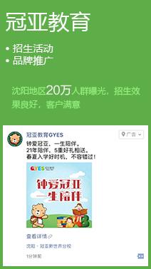 柳州朋友圈广告案例1