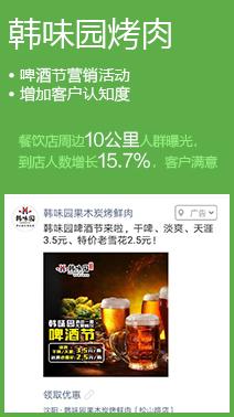 柳州朋友圈广告案例2
